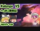 【FF11】Kalunga V5 のむヴァナp.20【ゆっくり実況】