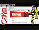 【フォートナイト】日本語マップ作ったら #FNCMapJP をつけて投稿するといいかも~クリエイティブ Fortnite Creative