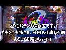 【花の慶次漆黒】大連チャン!!サラリーマンパチンカス銀玉のガチンコ実践vol8