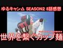 【アニメ感想】ゆるキャン△ SEASON2 8話「世界を繋ぐカップ麺」