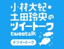 【会員向け高画質】『小林大紀・土田玲央のツイートーク』第77回おまけ