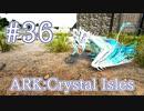 【ARK Crystal Isles】クリスタルワイバーン3種をブリーディング!【Part36】【実況】