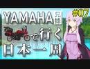 [VOICEROID車載] YAMAHA兄妹で行く日本一周 #07【バイク旅】