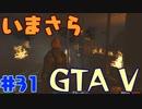 【GTA5実況】今更GTA5初プレイなやついるの?【Part 31】