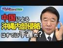 【青山繁晴】中国による沖縄内部侵略はすでに手遅れ?[R3/2/26]