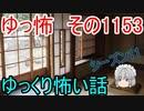 【怪談】ゆっくり怖い話・ゆっ怖1153【ゆっくり】