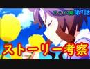 【ウマ娘】アニメ2期第9話のストーリー考察