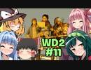 ゆっくりと琴葉姉妹とずん子が「WATCH DOGS 2」を、ただただ楽しむ! #11