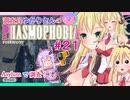 【phasmophobia】調査員ゆかりさんのphasmophobia#21【VOICEROID実況】
