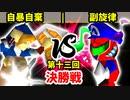 【第十三回】自暴自棄 vs 副旋律【決勝戦】-64スマブラCPUトナメ実況-