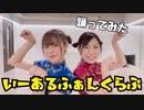 【meg×あい】いーあるふぁんくらぶ (ギガP ver.) 【チャイナ服で踊ってみた】