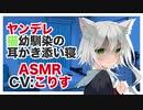 【ASMR】ヤンデレ猫幼馴染の耳かき添い寝【バイノーラル】CV こりす Yandere cat's childhood friend's ear-splitting snuggle
