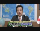 【宇都隆史】コロナ禍で加速した華禍、危害射撃を認めた日本が本当に準備すべき事とは?[R3/2/26]