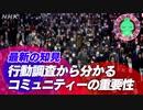 [新型コロナウイルス] 感染を防ぐために身近な人と過ごそう   命を守る行動を   NHK