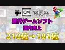 【最新】CMで見る歴代ゲームソフト国内売上 210位→181位