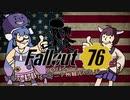 [Fallout76]とうほくー!ウエストバージニア観光いくぞー![Voiceroid]