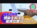 [新型コロナウイルス] 感染を防ぐために斜め向かいに座ろう | 命を守る行動を | NHK