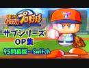パワプロOP集 95開幕版~switch サブシリーズ集
