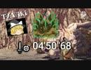 "【MHWI/PS4/ゆっくり解説】M☆6 遥かなるローレライ 片手剣TAWikirules 04'50""68"