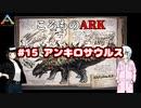 ころものARK #15【ARK PS4】VOICEROID実況+ゆっくり