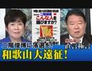 【直言極言】二階俊博に落選を!遂に実現する和歌山大遠征![R3/2/26]