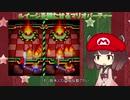 【マリオパーティ3】スーパー癒着パーティ:その3