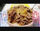 【VOICERODキッチン】茜ちゃんはいっぱい食べたい【牛丼】