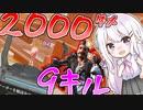 【Apex】ヒューズ2000ダメ9キルだあああ!!! #14【ゆっくり実況】