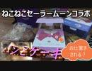 ねこねこ食パン✕美少女戦士セーラームーンコラボ商品全種類食べてみた。