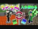 【Minecraft】入れ替わる世界で先に〇す!!!