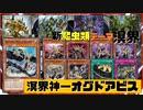 【遊戯王ADS】溟界神-オグドアビス