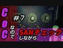 【ゲーム実況】Call of CthulhuなのでSANチェックしながらプレイ#07【Vtuber】