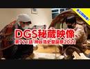 【DGS秘蔵映像】神谷浩史・小野大輔のDear Girl〜Stories〜 第721話より神谷浩史聖誕祭2021「ヒロシのソロキャンプ」