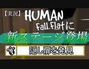 【HUMAN Fall Flat】新ステージ《サーマル》実況【#1】