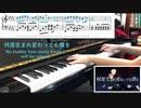 Geminids (ChroNoiR) [ピアノ弾いてみた]