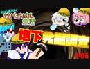 【初心者とゆく】地下発掘調査!#06【マイクラ】
