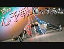 【RAB ESPICE】心予報 踊ってみた【リアルアキバボーイズ】