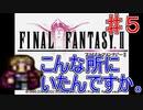 【実況プレイ】ファイナルファンタジーⅡ パート5 カシュオーン城!
