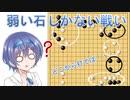 【囲碁】すずきつづみは攻められたいPart3【CeVIO実況】