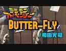 Butter-Fly/和田光司【サックス四重奏】