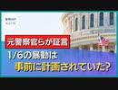 1/6は事前の計画 議会警察前長官らが証言【希望の声ニュース】