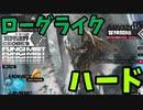【ゆっくり実況】ケオベの茸狩迷界(ローグライク)【ハード】 part1 アークナイツ