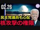 民主党議員、バイデン氏に核攻撃の独占的権限の放棄求める