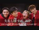 失礼しますが、RIP♡ 踊ってみた - Calliope Mori【ASHITAKA,SKAJUN,UK,HIDE】