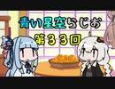 【ボイロラジオ】第33回 青い星空らじお