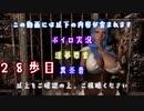 【The Elder Scrolls V: Skyrim】吟遊詩人イタコのスカイリムさんぽ28歩目【ボイロ×淫夢】