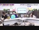 アフター☆レボ☆リューション 第65界