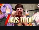 【7DTD α19】ゆかりさん、私のために毎日死んでください #2【VOICEROID実況】