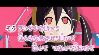 【ニコカラ】アンテナ(キー-1)【on vocal】