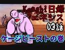Kenshi日録ジェネシス_03話_ケージビーストの巻